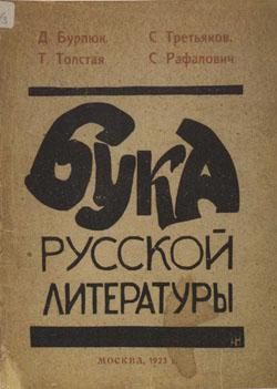 D. Burljuk, S. Tret'jakov, T. Tolstaja, S. Rafalovic, Buka Russkoj literatury