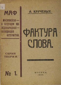 Aleksej Krucenych, Faktura slova, serie di teoria della letteratura, n. 1