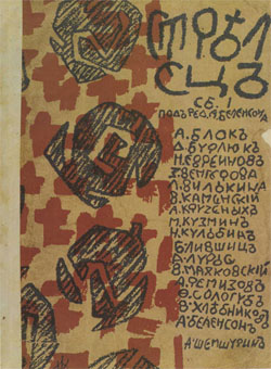 'Strelec' - n. 1, Pietrogrado, 1915, illustrazione di N. Kul'bin